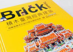Review: Bricks Taiwan
