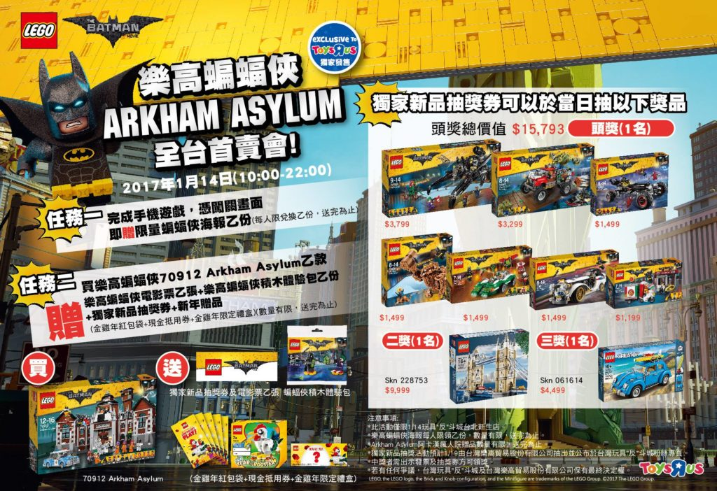The LEGO Batman Movie Arkham Asylum Launch Details