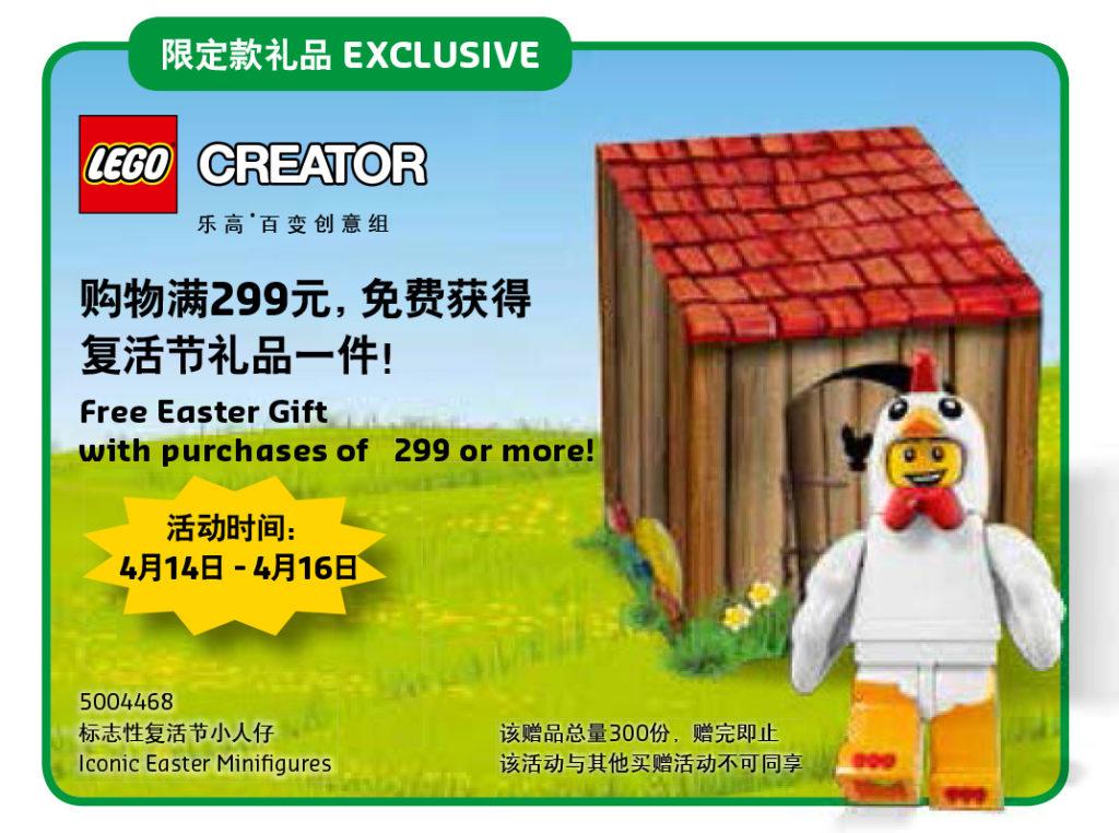 LEGO Chicken Suit Man Minifigure