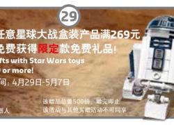 LEGO R2-D2 (30611)