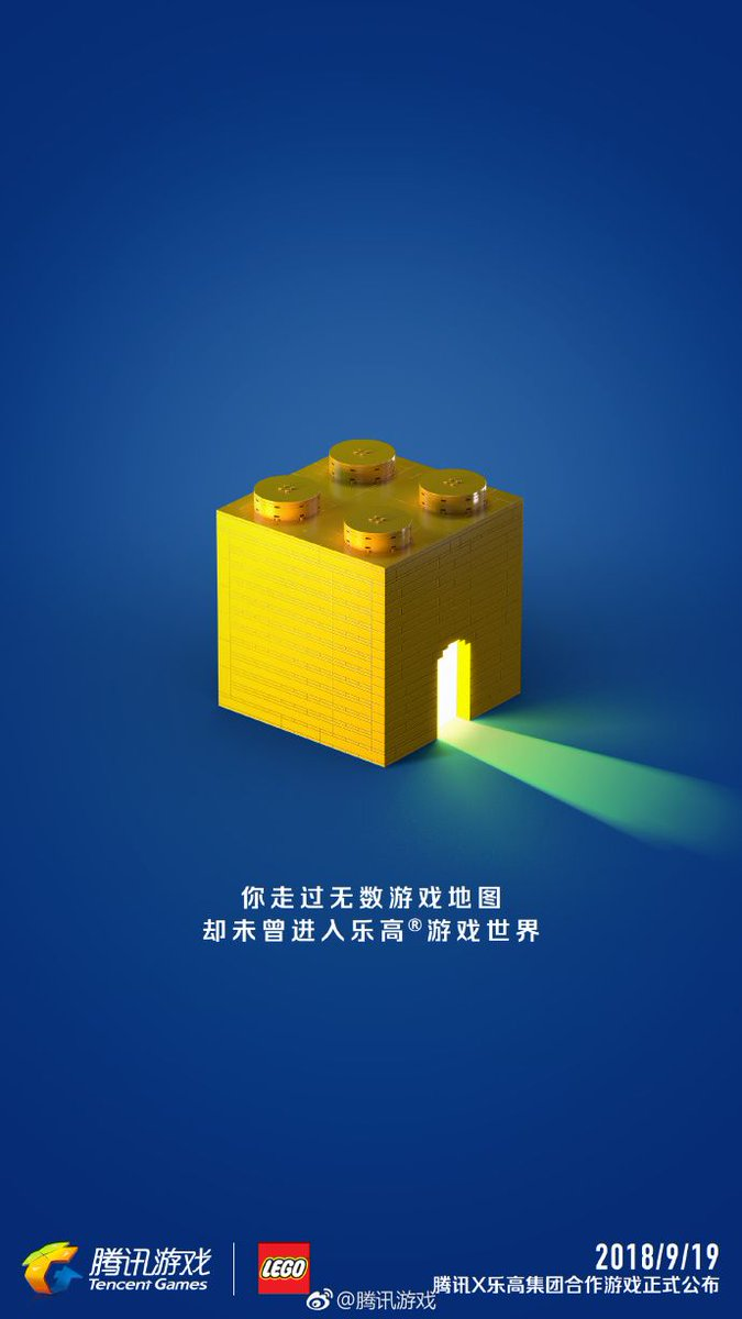 tencent lego game 03