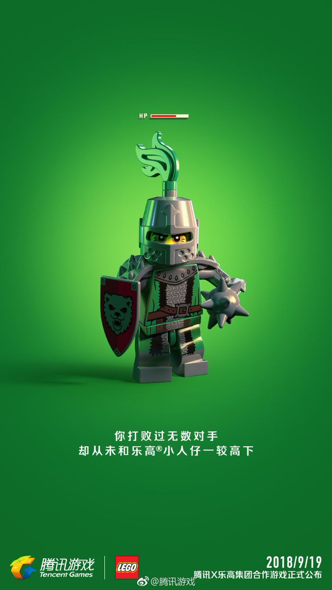 tencent lego game