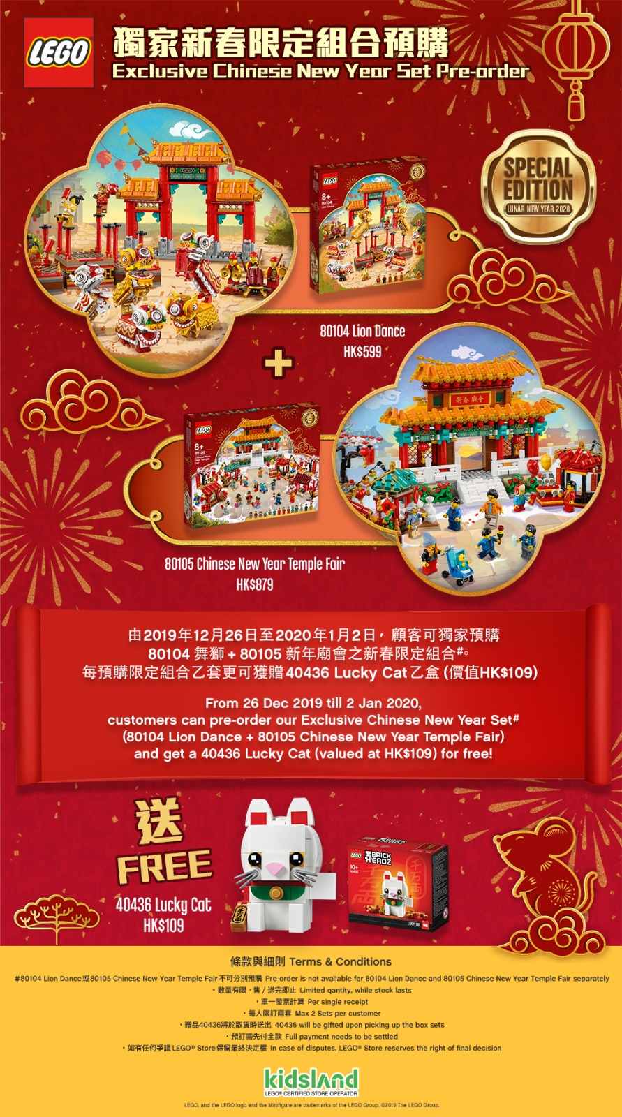 LEGO Certified Store Hong Kong Kidsland chinese New year promotion