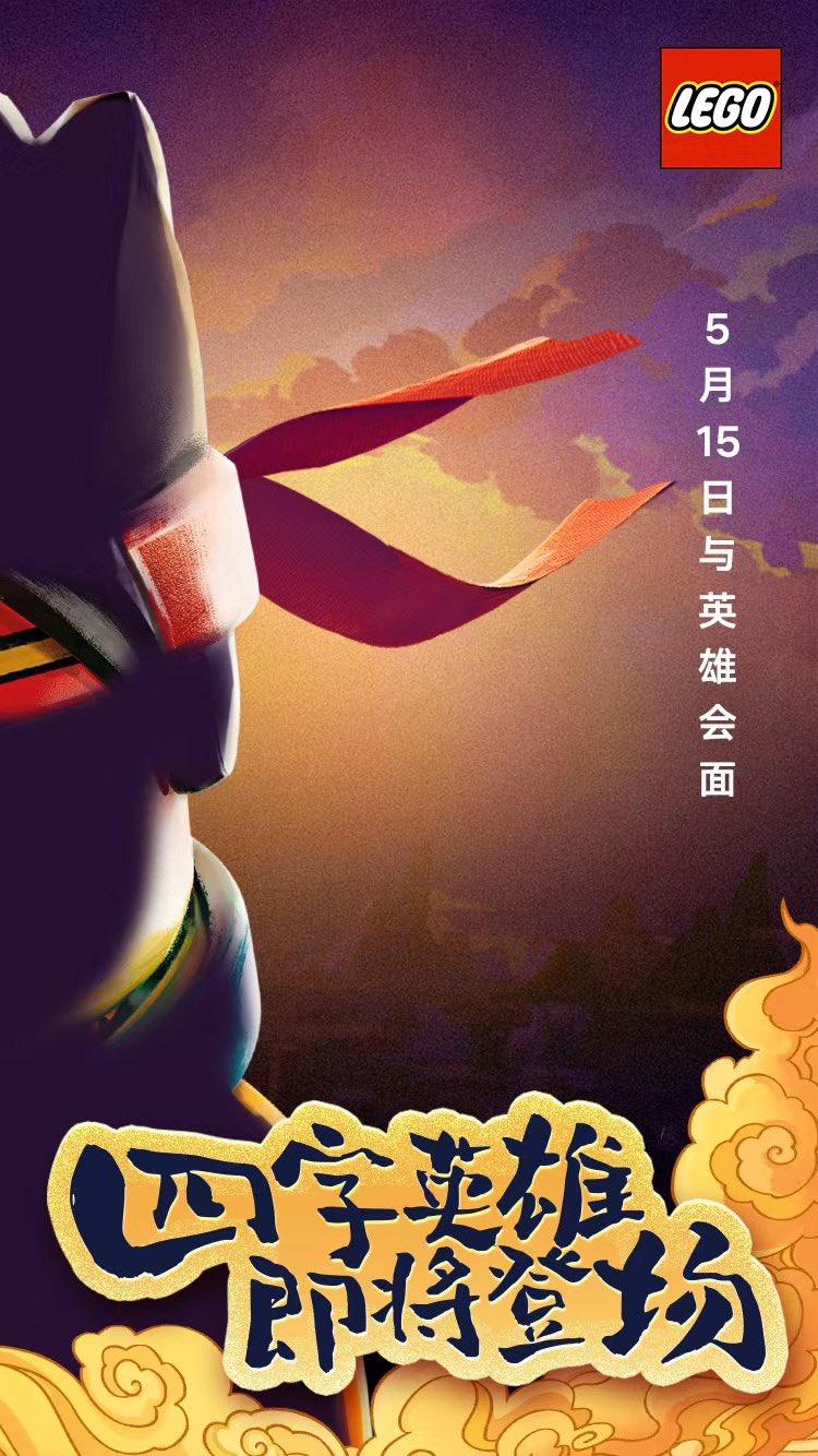 lego monkey kid teaser poster